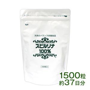 スピルリナ100% 1500粒 【サプリメント】