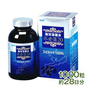 不老藻20 海洋深層水培養スピルリナ20%配合 【サプリメン...