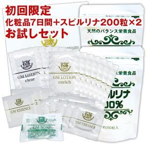 【初めての方限定】 有機ゲルマニウム化粧品&スピルリナお試し...