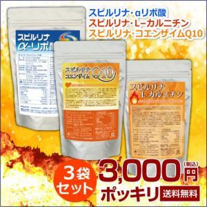 【燃焼セット】スピルリナ・αリポ酸、L-カルニチン、コエンザ...