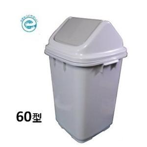 新輝合成 トンボ ダストボックス60型ふた付きセット【業務用 大型 屑入れ ごみ箱 ゴミ入れ】|sp2d