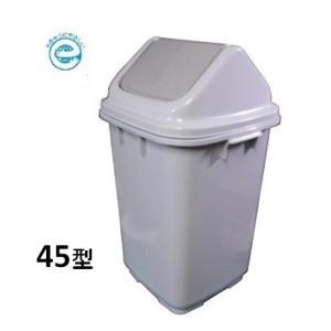新輝合成 トンボ ダストボックス45型ふた付きセット 【業務用 大型 屑入れ ごみ箱 ゴミ入れ】|sp2d