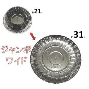 ステンレス フリーサイズ蒸し器・ジャンボワイド31|sp2d