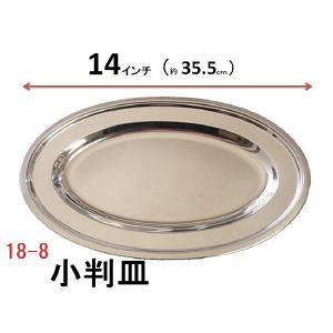 AG 18-8ステンレス小判皿14吋(インチ)(約35.5cm)平渕|sp2d
