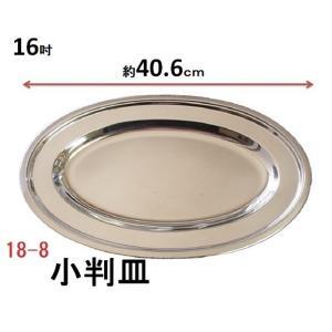 AG 18-8ステンレス小判皿18吋(インチ)(約40.6cm)平渕|sp2d