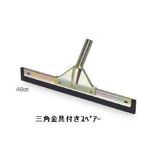 テラモトドライヤー三角金具付きスペア 48c 【水切りモップ...