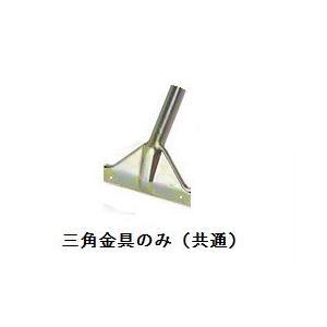 テラモトドライヤー三角金具のみ(33c・40c・48c共通)...