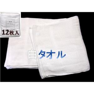 白タオル200匁・12枚入り sp2d