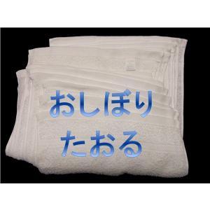 白おしぼりタオル100匁・12枚入り sp2d