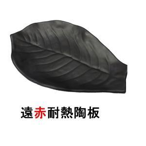 朴葉型 遠赤陶板 渋草焼き NT−3 約20.5×14×2cm |sp2d
