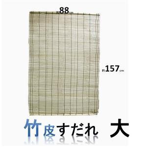 竹 (竹皮) すだれ大 88c×157c 千鳥模様 sp2d
