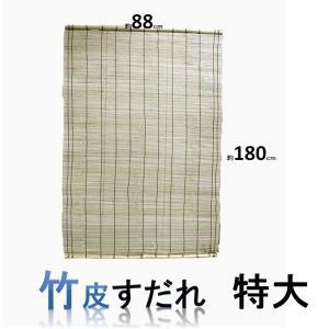 竹 (竹皮) すだれ特大 88c×180c 千鳥模様 sp2d