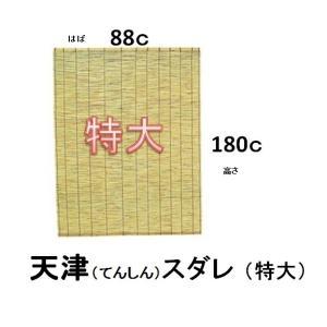 天津すだれ 特大 88c×180c sp2d