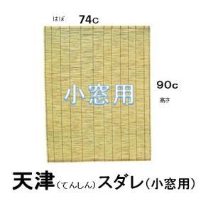 天津すだれ 小窓用 74c×90c sp2d