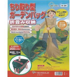 ちりとり型ガーデン バッグ 【大型 チリトリ】|sp2d