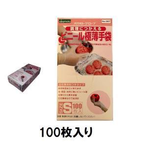 オカモト ビニール極薄手袋・S 100枚入りNO 087 【炊事・掃除用手袋】 sp2d