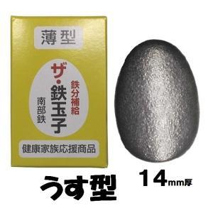 ザ・鉄玉子 薄型(うす型) 【南部鉄 鉄たまご 鉄分補給 鉄製品】