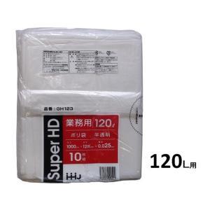 ハウスホールド 120L用ポリ袋・10枚入り・半透明・0.025厚*1000*1200【大型ポリ袋】|sp2d