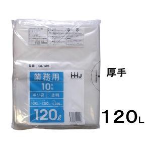 ハウスホールド 120L用ポリ袋・10枚入り・透明・0.05厚*1000*1200【厚手 大型ポリ袋】|sp2d