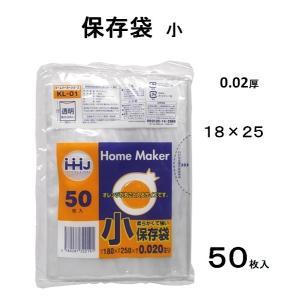 ハウスホールド 保存袋 小 0.02厚 18c×25cm 50枚入り 透明 KL−01 【キッチン ポリ袋】|sp2d