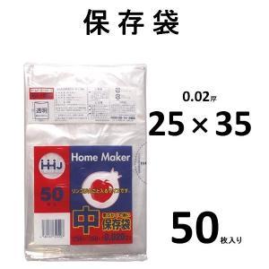 ハウスホールド 保存袋 中 0.02厚 25c×35cm 50枚入り 透明 KL−02 【キッチン ポリ袋】|sp2d