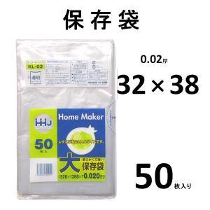 ハウスホールド 保存袋 大 0.02厚 32c×38cm 50枚入り 透明 KL−03 【キッチン ポリ袋】|sp2d