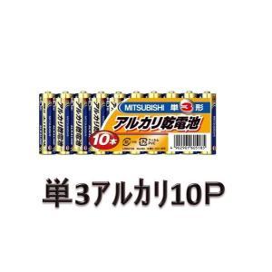 三菱アルカリ乾電池・単三アルカリ・10Pの商品画像