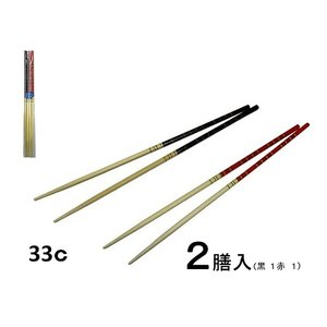 竹 かぶき菜箸・33cm・赤黒・2膳入り  【さいばし】 sp2d