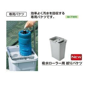 テラモト 吸水ローラー用 専用絞りバケツ|sp2d