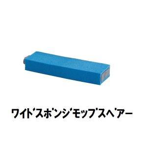 テラモト ワイドスポンジモップ用スペアスポンジ|sp2d