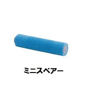 テラモト 吸水ローラーミニ用スペアスポンジ|sp2d