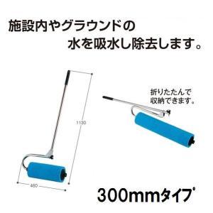 テラモト 吸水ローラー300mm【吸水スポンジ、業務用ワイパー、水取りスポンジ】|sp2d