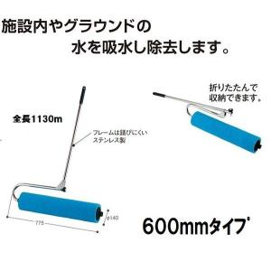 テラモト 吸水ローラー600mm【吸水スポンジ、業務用ワイパー、水取りスポンジ】