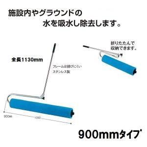 テラモト 吸水ローラー900mm【吸水スポンジ、業務用ワイパー、水取りスポンジ】|sp2d