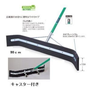 テラモト ドライヤー90cキャスター付き 【水切りモップ、水...