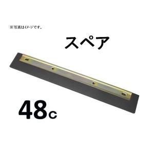 テラモトドライヤースペア48c 【水切りモップ、水切モップ、...