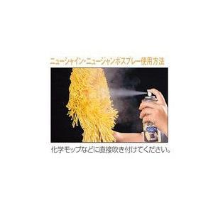 テラモト ニュージャンボスプレー 【化学モップ】|sp2d|02
