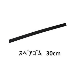 テラモト ガラスワイパー スクイジーステンレス用スペアゴム・30cm|sp2d