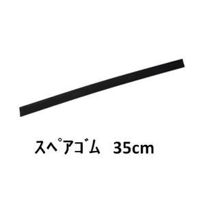 テラモト ガラスワイパー スクイジーステンレス用スペアゴム・35cm|sp2d