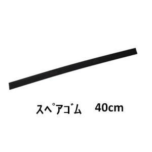 テラモト ガラスワイパー スクイジーステンレス用スペアゴム・40cm|sp2d