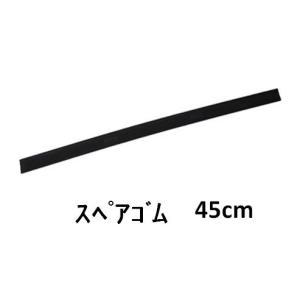 テラモト ガラスワイパースクイジーステンレス用スペアゴム・45cm|sp2d
