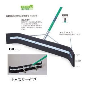 テラモト ドライヤー120cキャスター付き 【水切りモップ、...