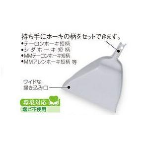 テラモト MMワイドダストパン 【ちりとり】|sp2d