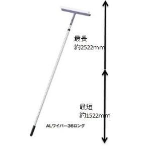 テラモト ALワイパー36ロング 【ガラスワイパー ガラス拭き】※商品代引きは不可になります。|sp2d