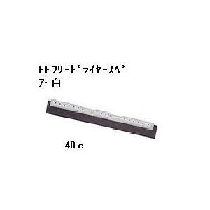 テラモト SPフリードライヤースペア(白)40c 【水切りモ...