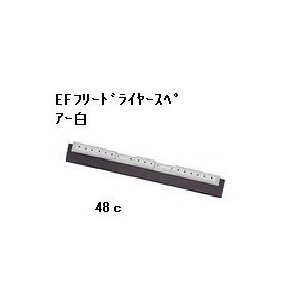 テラモト SPフリードライヤースペア(白)48c 【水切りモ...