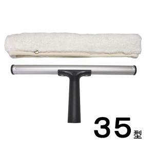 テラモト  ウオッシャー(本体+スペア)セット・35型 窓洗い|sp2d