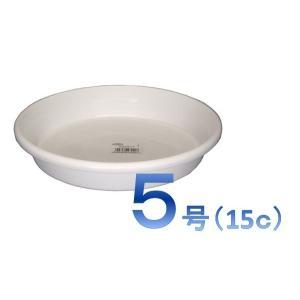 アップルウェアー 植木鉢 受け皿 F型 5号サイズ(15cm) ホワイト sp2d