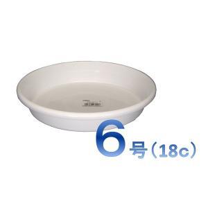 アップルウェアー 植木鉢 受け皿 F型 6号サイズ(18cm) ホワイト sp2d