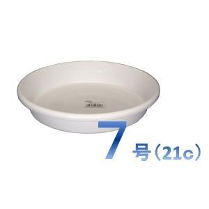 アップルウェアー 植木鉢 受け皿 F型 7号サイズ(21cm) ホワイト sp2d
